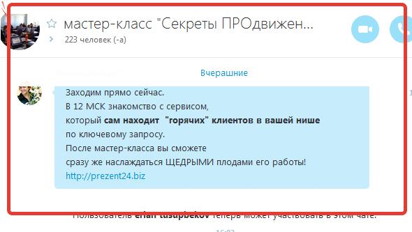 2015-08-06 00-06-55 Skype™ [9] - nadja_klybova1