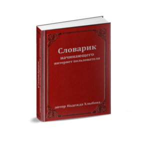 novyj-slovarik1