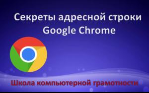 sekrety-adresnoj-stroki-google-chrome