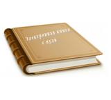книга-электронная книга
