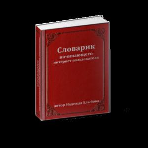 slovarik1