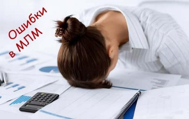 3 ошибки в бизнесе МЛМ