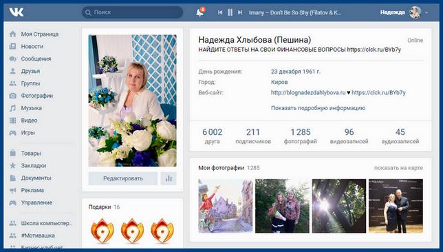 Личная страница Вконтакте. Как избежать заморозки страницы ВКонтакте