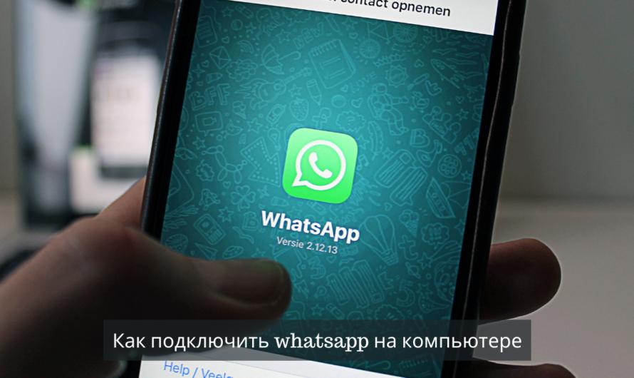 Как подключить whatsapp на компьютере
