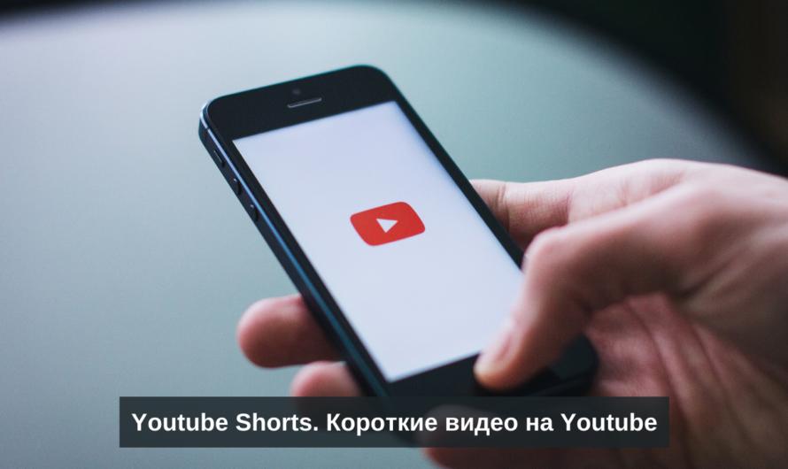 Youtube Shorts. Короткие видео на Youtube